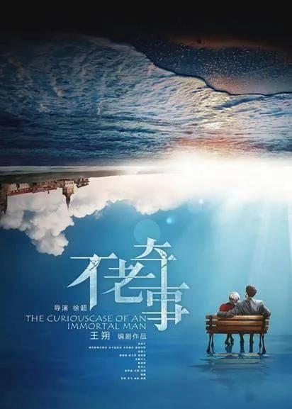 王朔重出江湖,电影《不老奇事》的爱情有何不一样