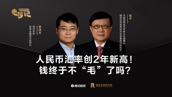 """管清友对话连平:人民币升值会带动今年的""""股债双牛""""吗?"""
