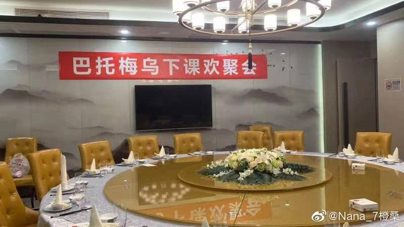 哈哈哈!深圳球迷组织巴托梅乌下课欢聚会 拉大横幅庆祝