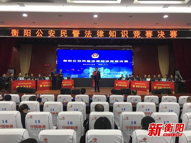 警营风采 巅峰对决 衡阳市举办公安民警法律知识竞赛决赛