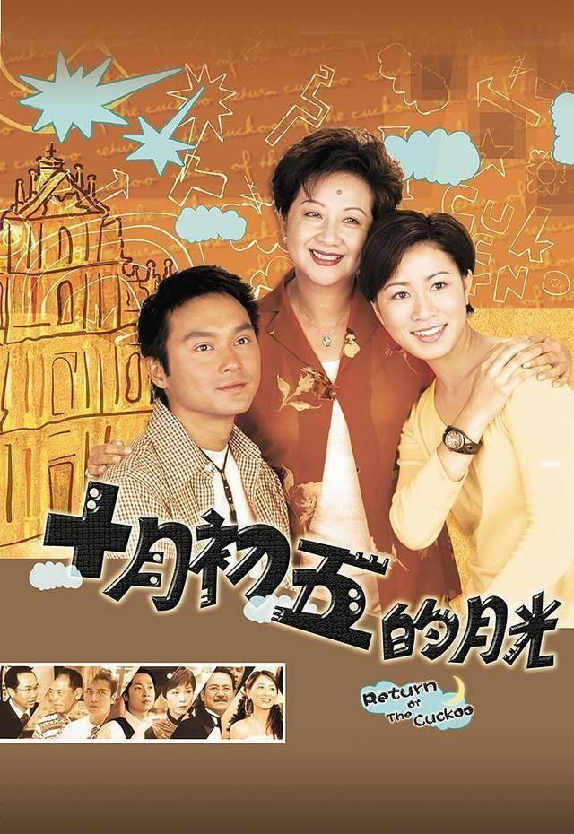 """期待!TVB神作《十月初五的月光》疑似要翻拍,""""君好""""变港女脸"""