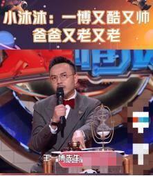 汪涵6岁儿子迷恋王一博?夸其又酷又帅,46岁老爸只能心酸学穿搭