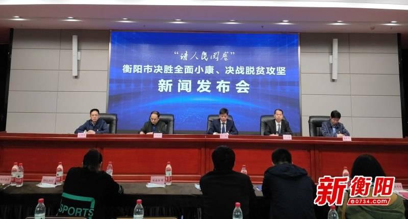 请人民阅卷⑬:衡阳市深入贯彻新发展理念 推动经济高质量发展