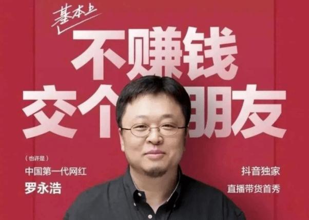 原来罗永浩来a股,韭菜接手还债,直播公司成立半年估值15亿!