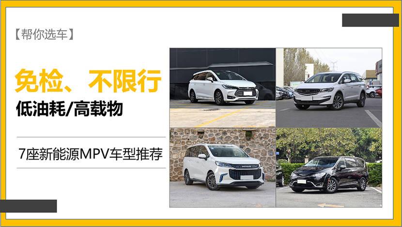 原装[帮你选车】免检不限,推荐7款新能源MPV