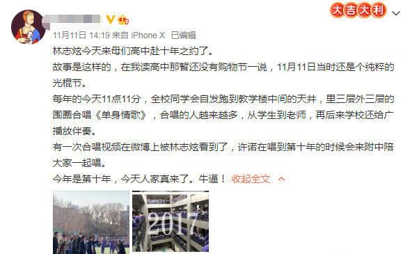 兑现承诺!林志炫赴东北师大附中与同学们唱单身情歌