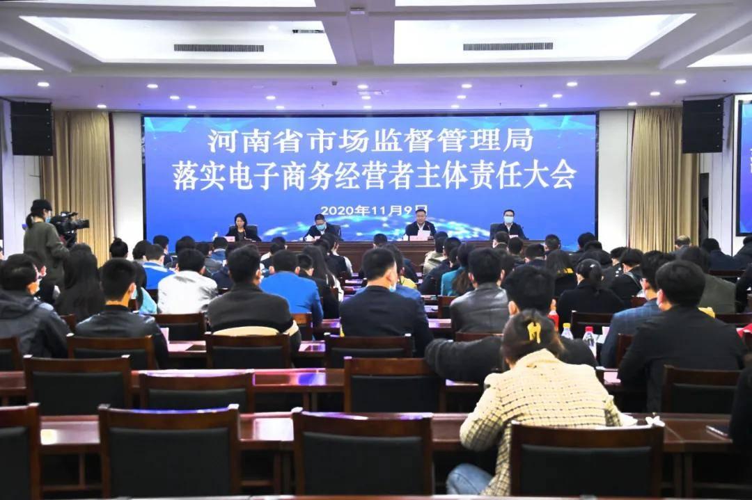 河南省市场监管局召开落实电子商务经营者主体责任大会