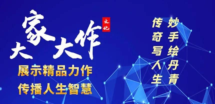 「大家大作」推选中国书画名家---陈许