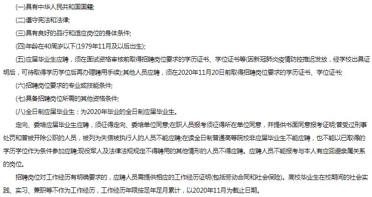 2020年济南市市中区所属事业单位公开招聘工作人员(卫生类21人)
