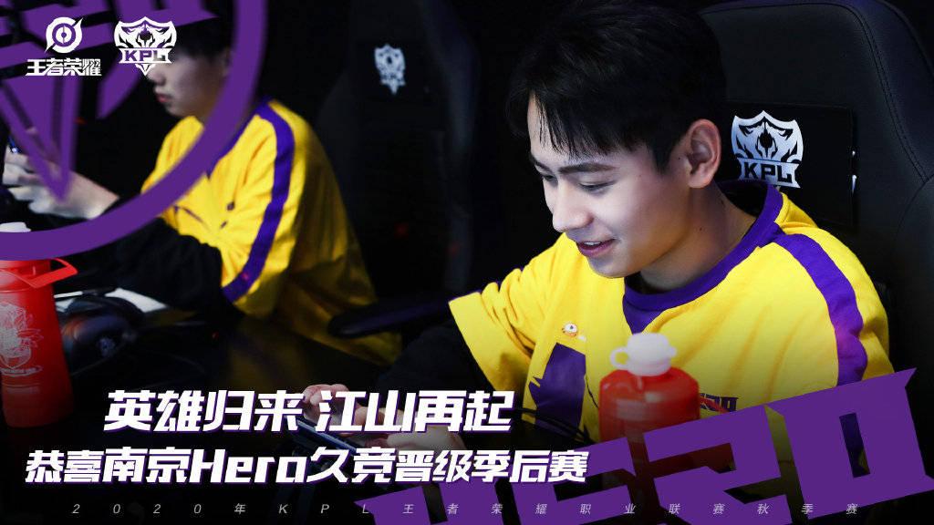 武汉eStarPro迎冲胜者组关键战 南京Hero久竞将全力阻击