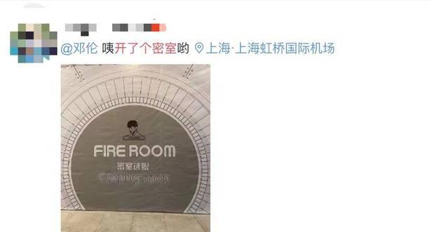 低调炫富?网友爆料邓伦上海开了一家密室逃脱店