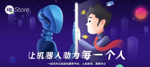 """疫后重生的餐饮业,UB_Store破解餐企""""线上化""""转型痛点"""