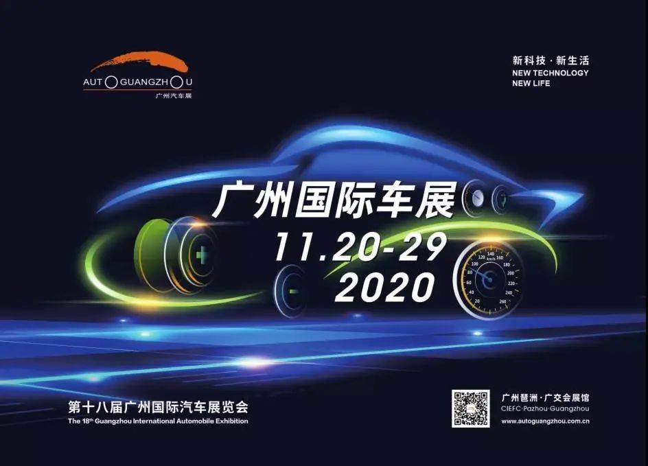 2020广州车展,豪车展指南