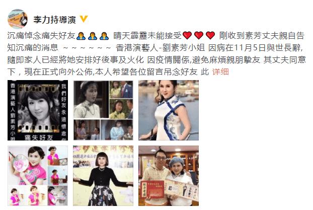 """香港主持人刘素芳因病去世 是第一任""""六合彩""""女主持"""