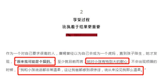 唐嫣和罗晋秀完恩爱后再谈女儿:我会恭敬她,咱们像冤家同样相处(图9)
