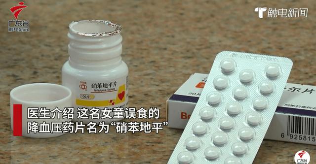 女童误服近40粒降压药不幸身亡(图8)