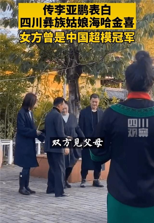 李亚鹏新爱情疑暴光,女友五官风雅,是小19岁的超模冠军(图2)