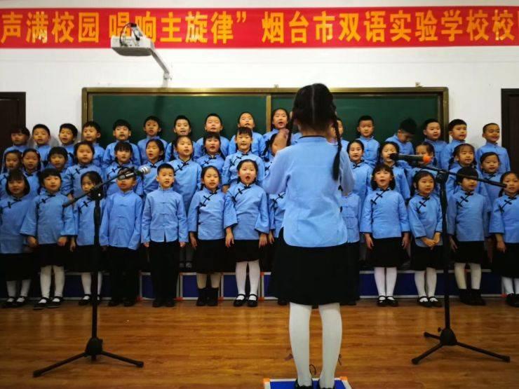 歌声满校园唱响主旋律——烟台市双语实验学校合唱节
