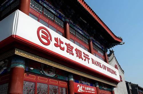 逆势上扬,北京银行打造零售【正版竞技宝网址】金融 新样本