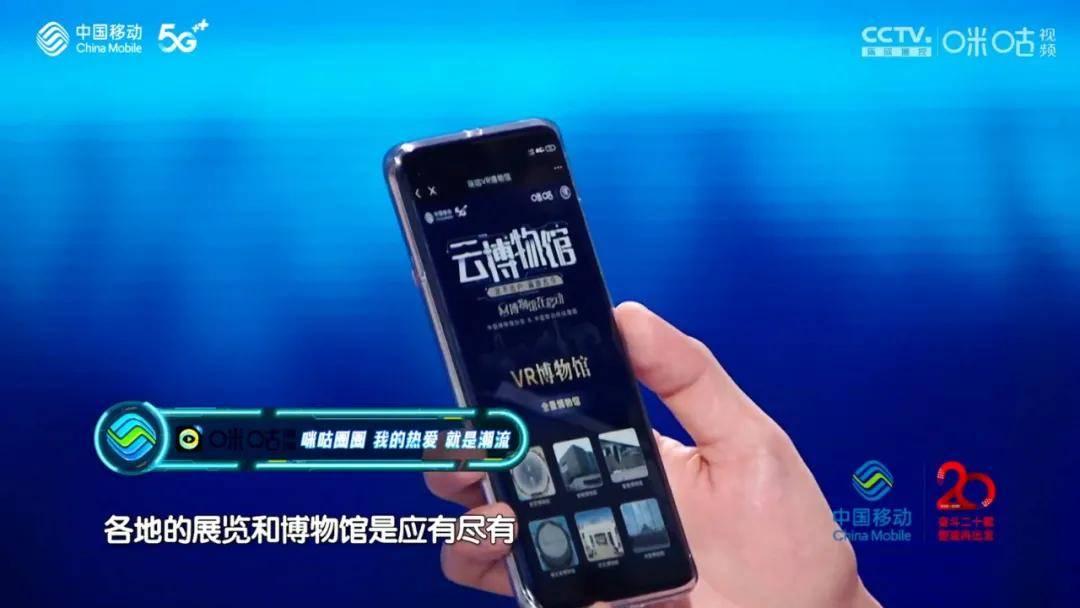原创             中国移动的20周年盛典,5G时代的一场献礼