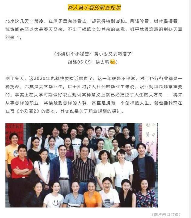 黄磊曝正在写《小欢欣2》脚本 将评论辩论职业计划