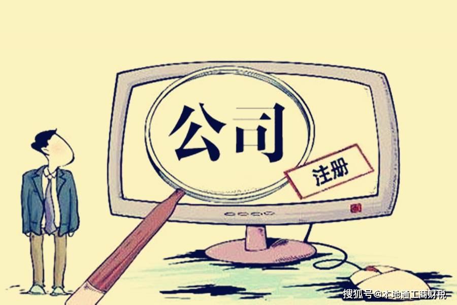 杭州江干区管理营业执照的中介靠谱吗?'爱体育官网'(图1)