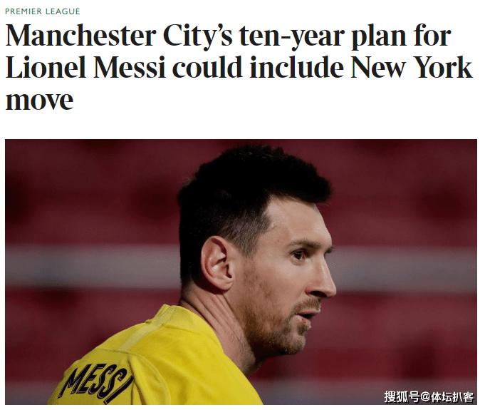 原创             创纪录!英超11亿豪门再挖梅西:可以踢到44岁,最后在中国退役