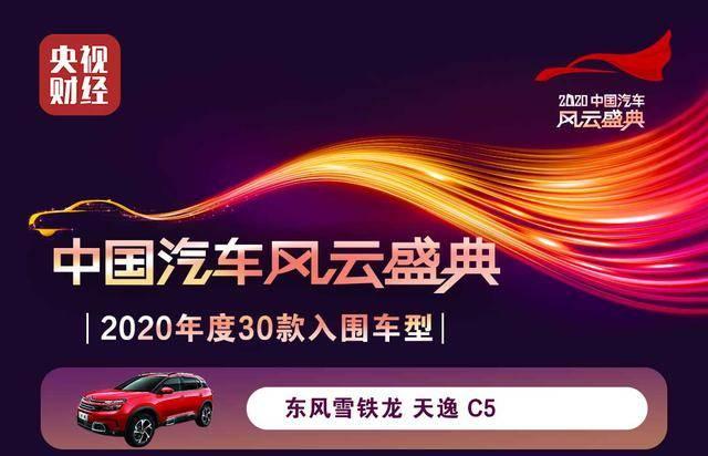 """东风雪铁龙天一跻身央视""""2020中国汽车风云节""""前30名"""