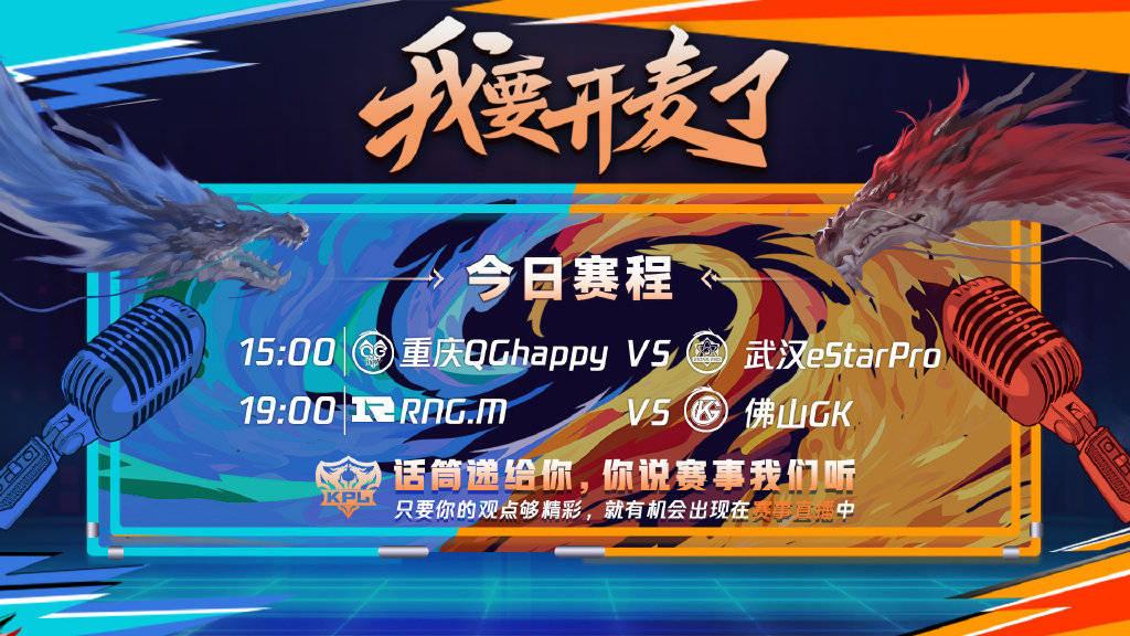 重庆QGhappy新老搭配迎战武汉eStarPro 猫神季后赛状态成关键