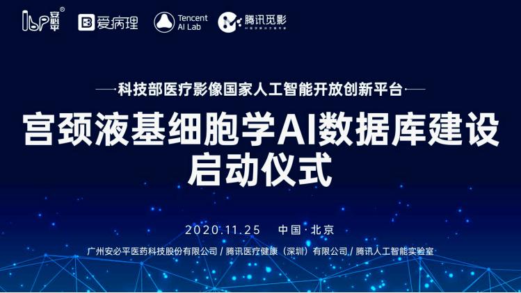 安必平联合腾讯启动宫颈液基细胞学数据库建设及人工智能开发