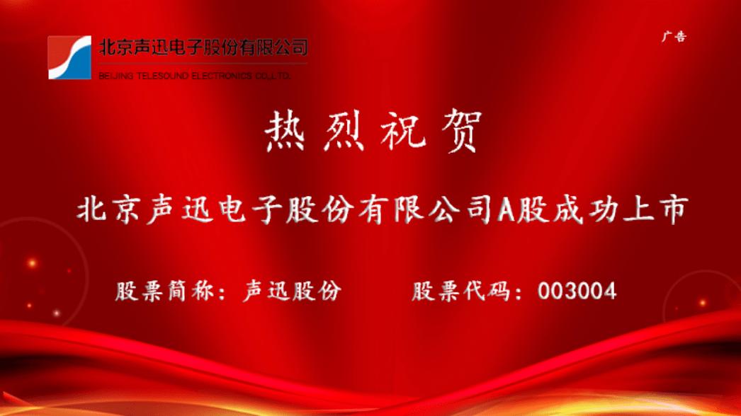 声迅股份:行业红利持续释放,安防龙头借势腾飞_