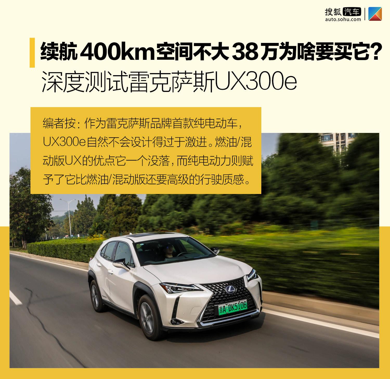 续航400km空间不大 38万为啥要买它? 深度测试雷克萨斯UX300e