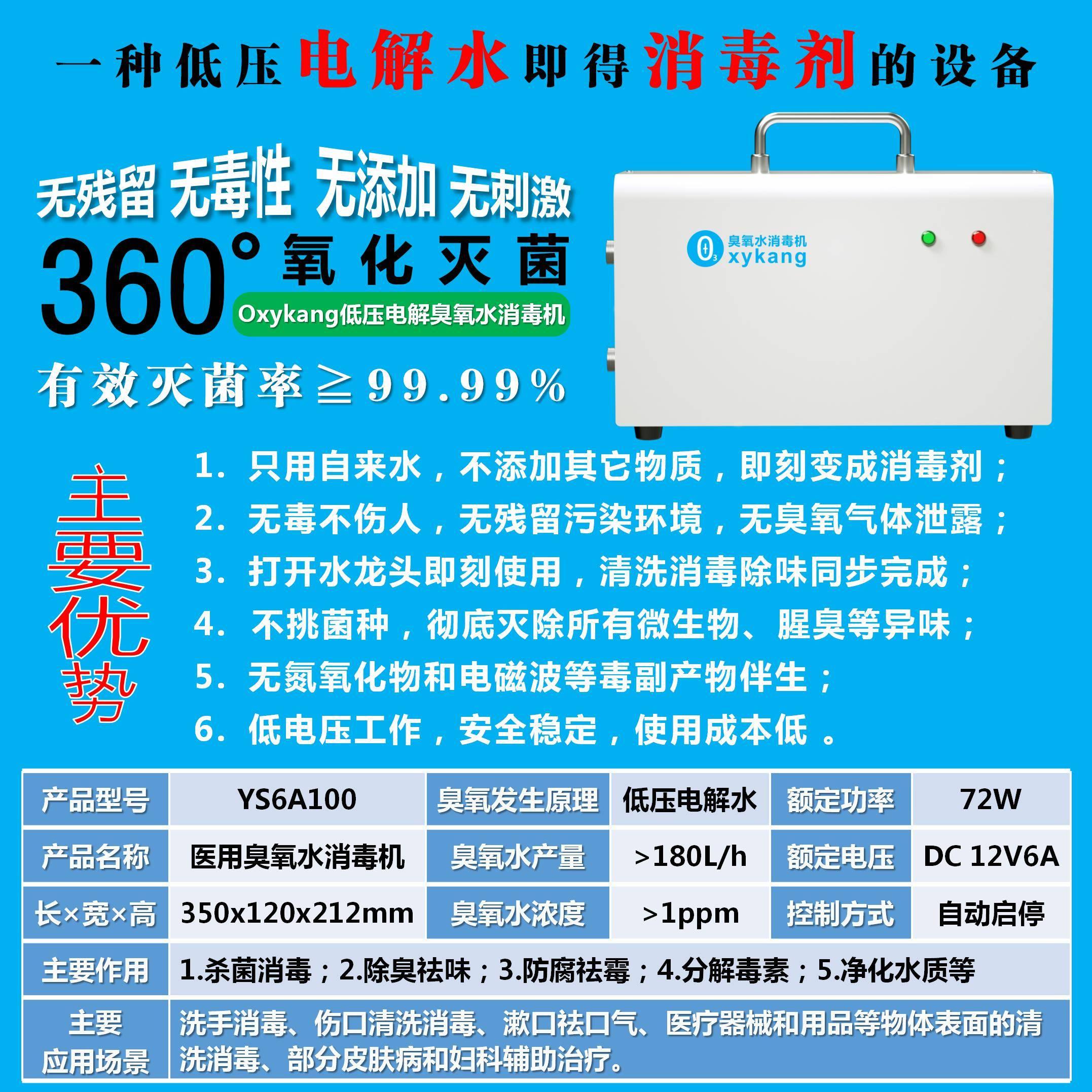 Oxykang低压电解自来水制备高浓度高纯度臭氧水的设备在中国诞生了