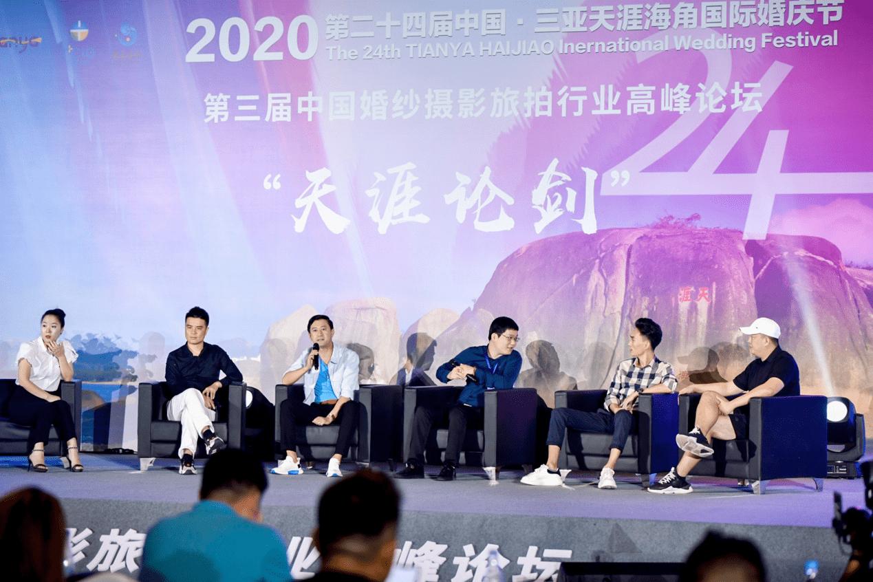 """第三届中国婚纱摄影旅拍行业高峰论坛——""""天涯论剑""""开讲"""