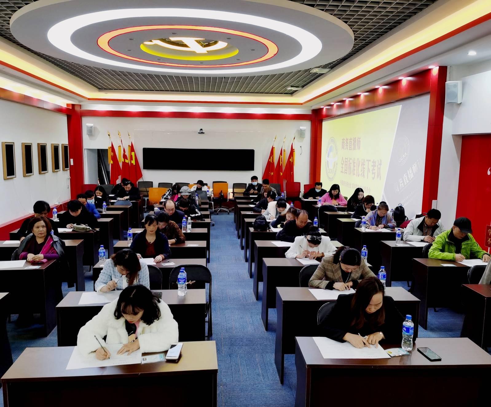 全国《商务直播师证》标准化线下考试在昆明举行