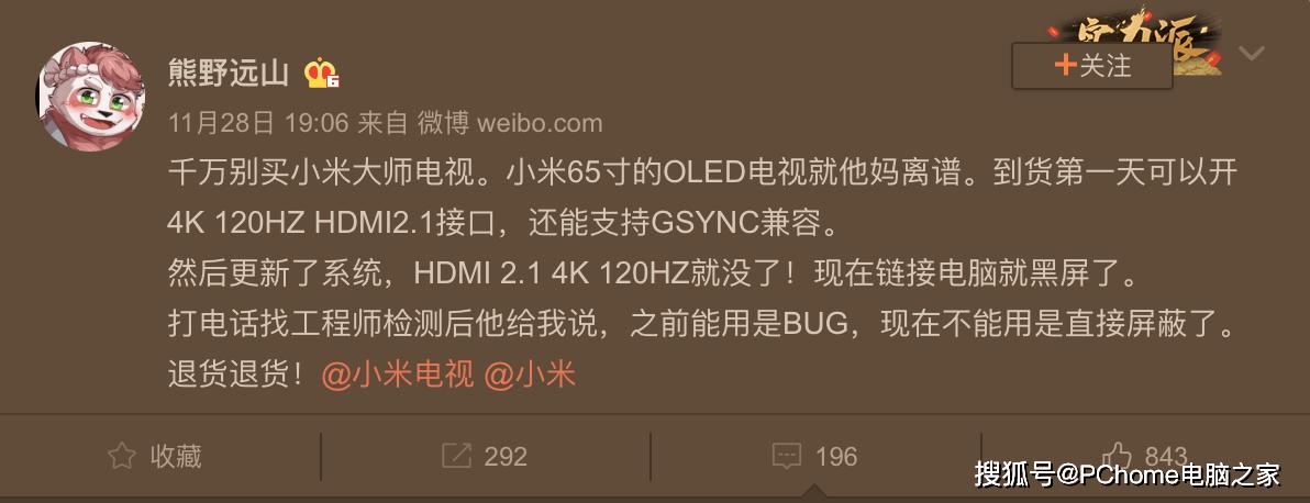 原创             多款高端电视4K 120Hz翻车 疑似联发科芯片严重bug