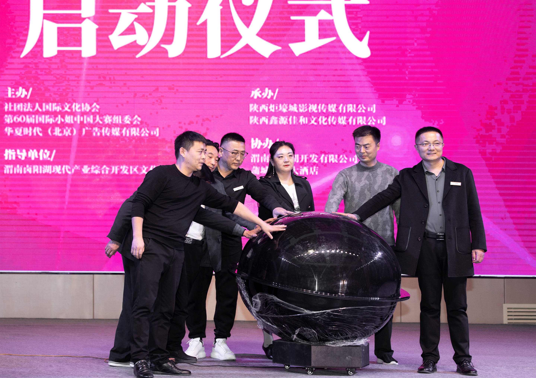 第60屆國際小姐中國大賽西安賽區走進鹵陽湖成功啟動