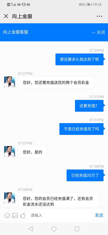 微信名叫刘宇的欺骗我在向上金服反复充值彩金