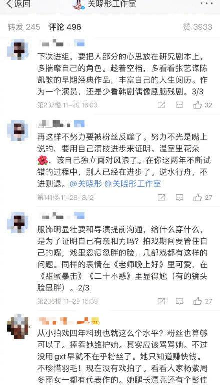 百事3平台官网关晓彤晒健身照深夜发文:都特别好只有我不够好(图4)