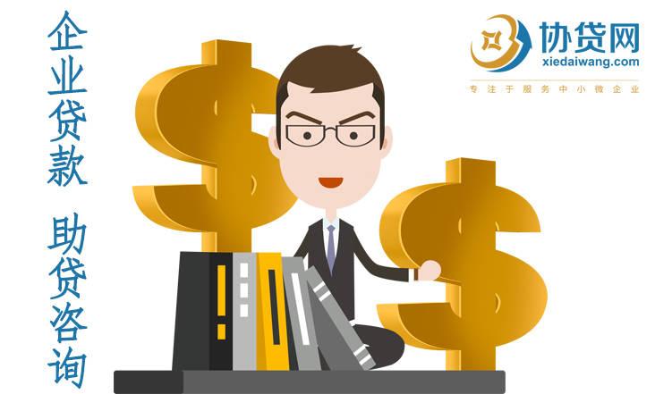企业贷款:融资贷款援助咨询服务的价值