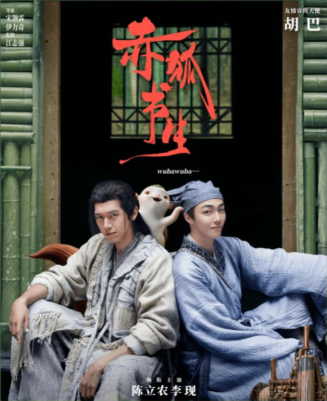 《赤狐书生》网红营销很成功,可上映首日烂片原形毕露,李现陈立农演技差?