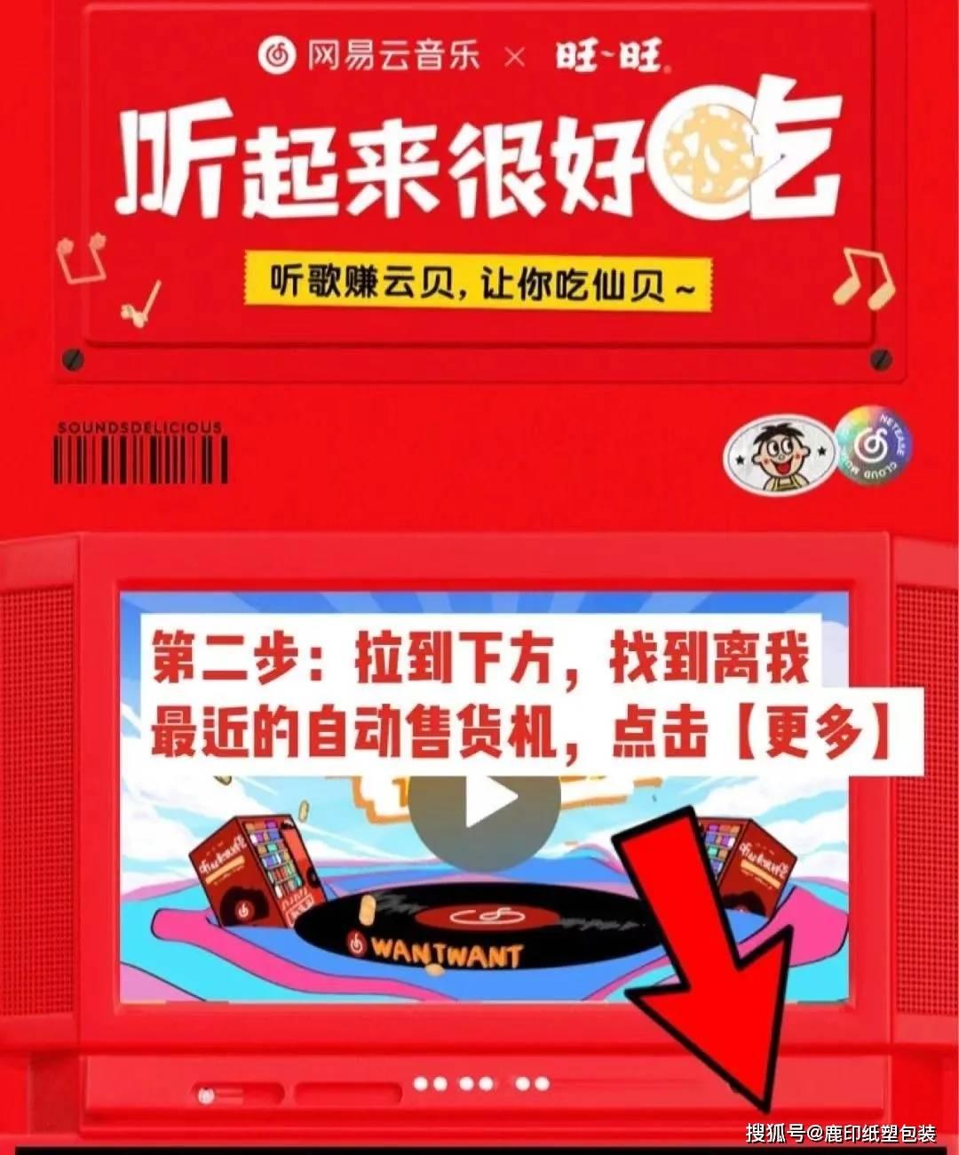 【鹿印网】餐饮大牌都在用的营销方式,门店传统营销已成过去式(图15)