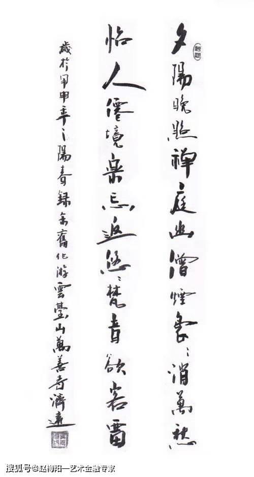 【艺术经纬】马玉河:诗词&书法欣赏(2020年12月7日)