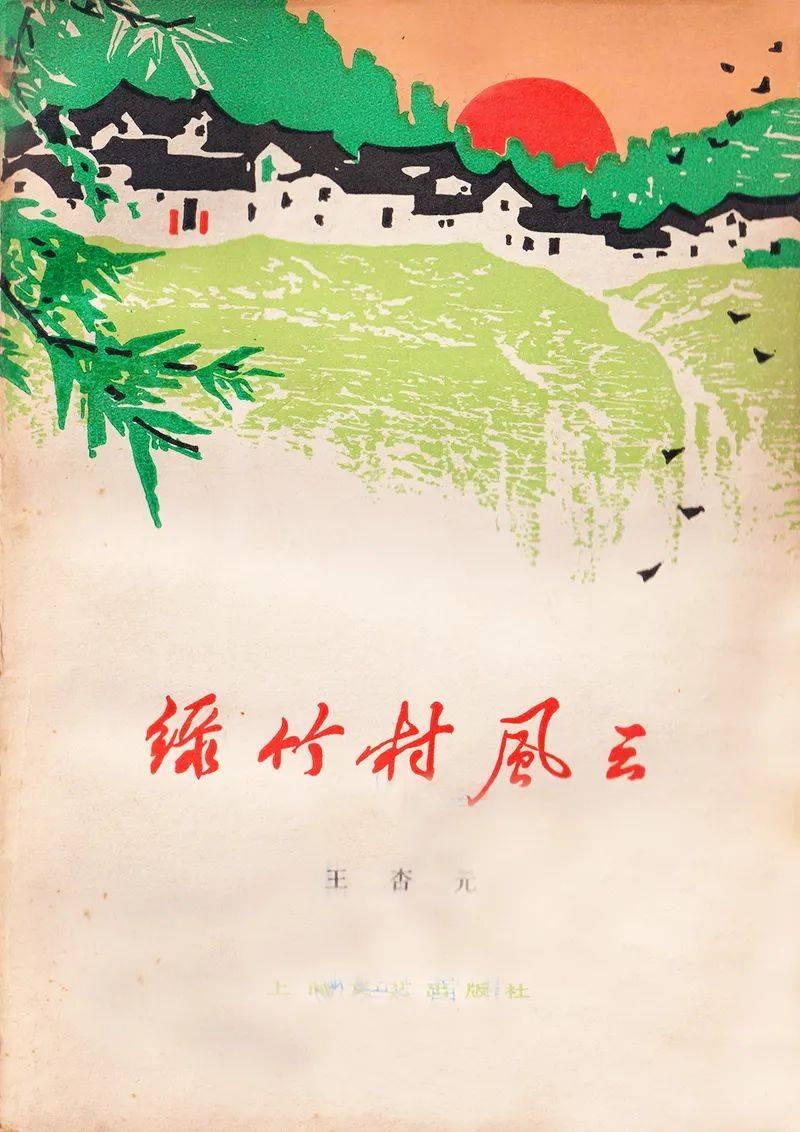 【关键词3】 老插图:四年级辍学创作长篇小说 潮汕农民作家《绿竹村风云》