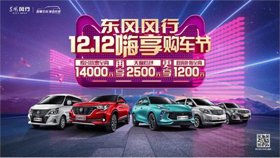 """东风热门""""双十二利""""活动即将开幕,高达14000元的优惠不容错过!"""