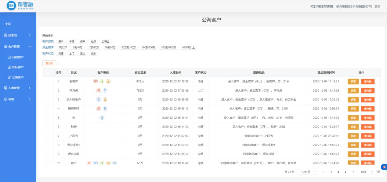 帮客融大数据获客系统正式上线,为金融助力需求匹配舔砖加瓦-天津热点网
