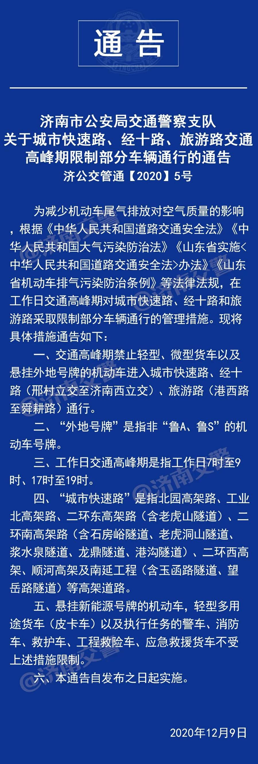 最新通告!济南发布高峰期限行通知,涉及这些路段