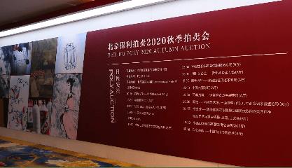 北京保利2020秋拍收官,《中国纪念钞大全》十连号以36.57万元成交!