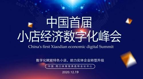 中国首届小店经济大会在周口启幕
