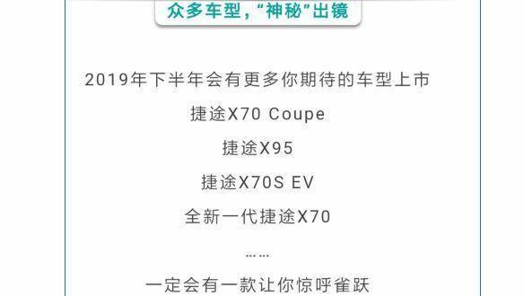 原重点战,奇瑞捷途下半年发力,想推四款。亮点都在X70系列